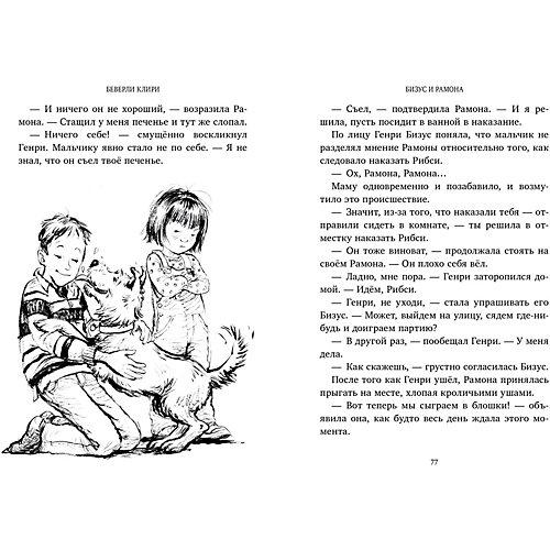Бизус и Рамона, Б. Клири от Clever