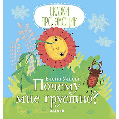 """Книга """"Сказки про эмоции"""" Почему мне грустно?, Ульева Е. от Clever"""