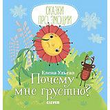 "Книга ""Сказки про эмоции"" Почему мне грустно?, Ульева Е."