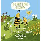 """Детский этикет в сказках """"Волшебные слова"""", Е. Ульева"""