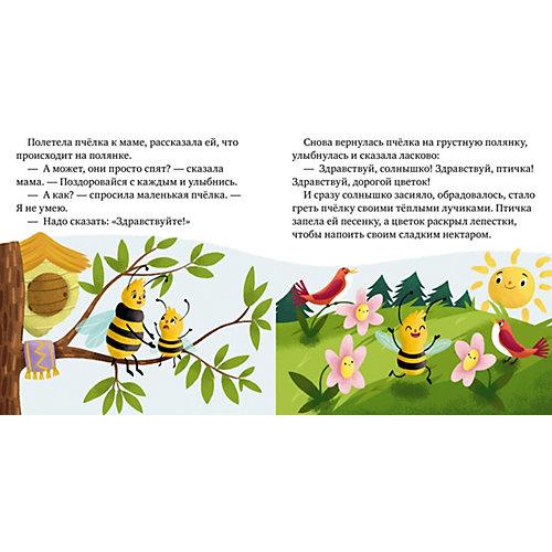 """Детский этикет в сказках """"Волшебные слова"""", Е. Ульева от Clever"""