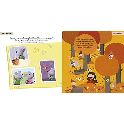 """Игровой словарь """"Суперзнатоки"""" Развивайся и играй вместе с мышонком Тимошей 2–4 года от Clever"""