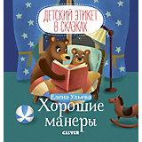 """Книга """"Детский этикет в сказках"""" Хорошие манеры, Ульева Е."""