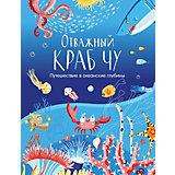 """Книга """"Путешествие в океанские глубины"""" Отважный краб Чу, Корчёмкина Т."""