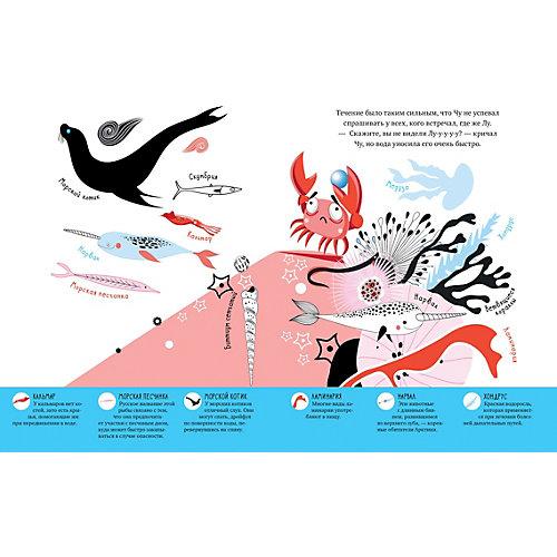 """Книга """"Путешествие в океанские глубины"""" Отважный краб Чу, Корчёмкина Т. от Clever"""