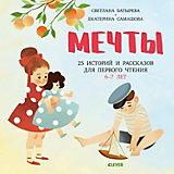 """Книга """"Мечты"""" 25 Историй и рассказов для первого чтения 6-7 лет"""