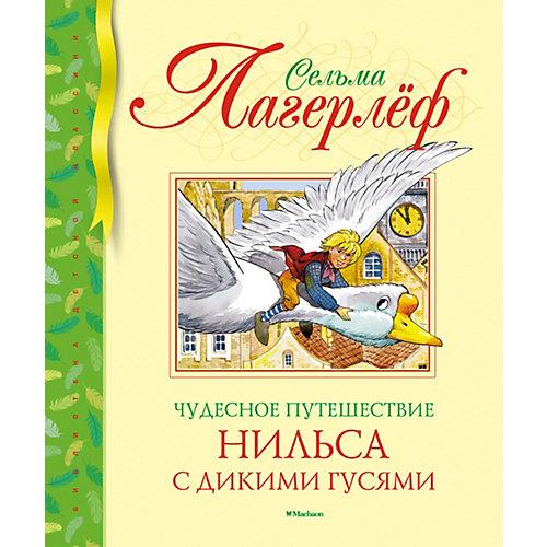 """Сказка """"Библиотека детской классики"""" Чудесное путешествие Нильса с дикими гусями, С. Лагерлёф от Махаон"""