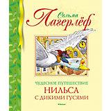"""Сказка """"Библиотека детской классики"""" Чудесное путешествие Нильса с дикими гусями, С. Лагерлёф"""