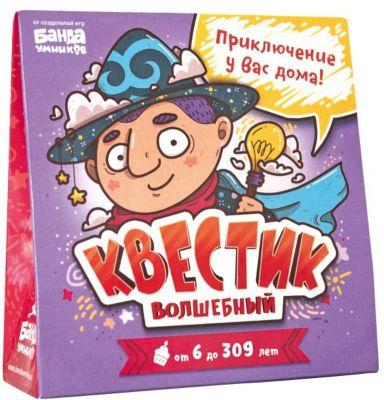 """Игра-поиск подарка Банда Умников """"Квестик волшебный"""""""