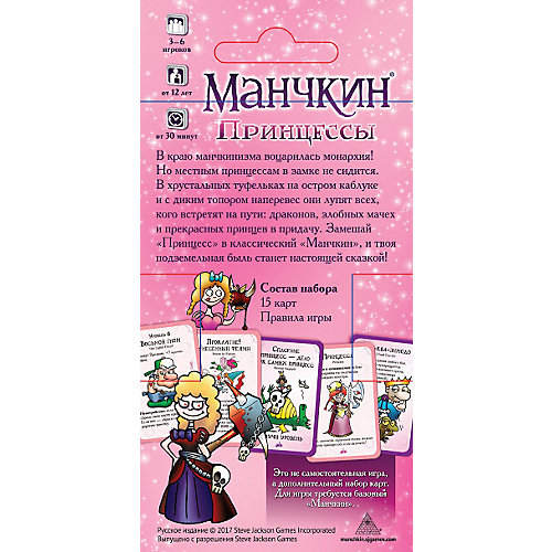 Настольная игра Hobby World Манчкин: Принцессы, дополнение от Hobby World