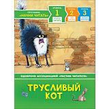 """Учусь читать """"Трусливый кот"""""""