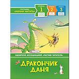 """Учусь читать """"Дракончик Даня"""""""