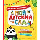 """Портфолио дошкольника """"Мой детский сад"""""""