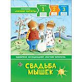 """Учусь читать """"Свадьба мышек"""""""
