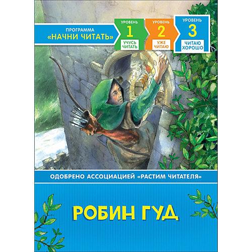 """Читаю хорошо """"Робин Гуд"""" от Росмэн"""