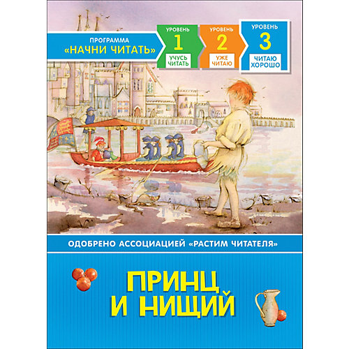 """Читаю хорошо """"Принц и нищий"""" от Росмэн"""