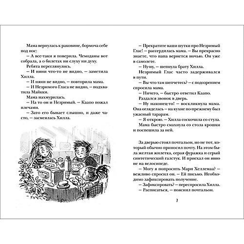 Бука, Толонен Т. от Росмэн