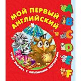 """Чудо-книжка с объемными картинками """"Мой первый английский"""", Дмитриева В."""