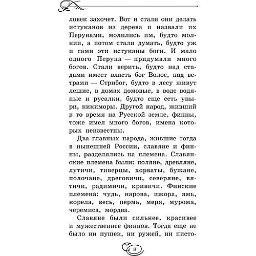 История России в рассказах для детей, Ишимова А. от Издательство АСТ