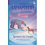 """""""Тришка на Севере"""", Самарский М."""