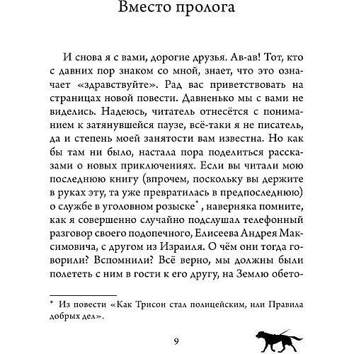 """""""Тришка на Севере"""", Самарский М. от Издательство АСТ"""