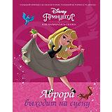 """Сказка """"Аврора выходит на сцену"""" Disney Принцесса, Рол Т."""