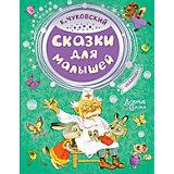 Сказки для малышей, Чуковский К.