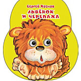 """Неваляшка со стихами """"Львенок и черепаха"""", Козлов С."""