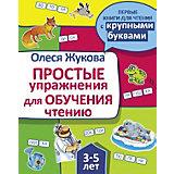 Простые упражнения для обучения чтению, Жукова О.