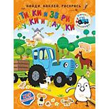 "Книга с наклейками Синий трактор ""Птички и звери, жучки и паучки"""