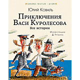 Приключения Васи Куролесова. Все истории, Коваль Ю.