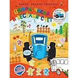 """Книга с наклейками Синий трактор """"Цифры, числа и веселый счет"""""""