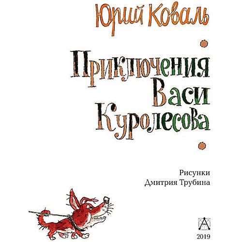 Приключения Васи Куролесова, Коваль Ю. от Издательство АСТ