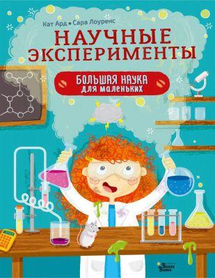 Научные эксперименты, Ард К.