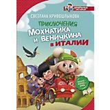 Приключения Мохнатика и Веничкина в Италии, Кривошлыкова С.