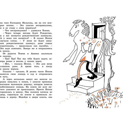 """Повесть-сказка Яркая ленточка """"Пеппи Длинныйчулок поселяется в вилле """"Курица"""", Линдгрен А. от Махаон"""