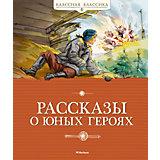 """Сборник Классная классика """"Рассказы о юных героях"""""""