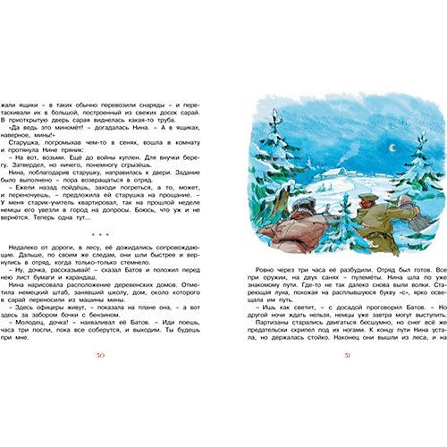 """Сборник Классная классика """"Рассказы о юных героях"""" от Махаон"""