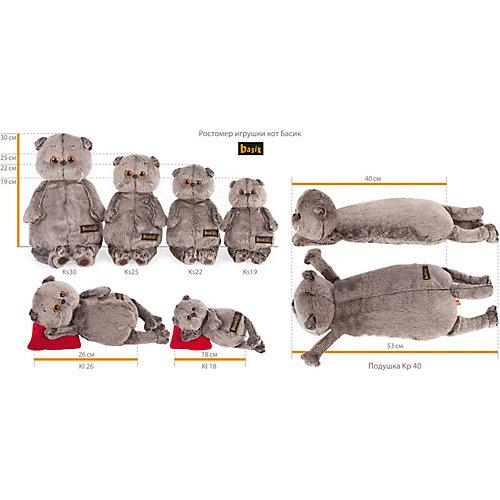 Мягкая игрушка Budi Basa Кот Басик в вязанном жилете, 22 см от Budi Basa