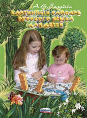 Buch - Bildwörterbuch Russisch Kinder  Kinder