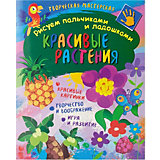 """Творческая мастерская """"Рисуем пальчиками и ладошками"""" Красивые растения"""