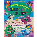 """Творческая мастерская """"Рисуем пластилином"""" Волшебная история"""