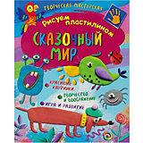 """Творческая мастерская """"Рисуем пластилином"""" Сказочный мир"""