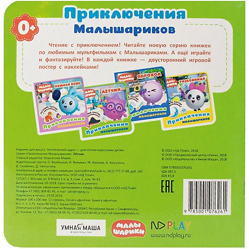 """Развивающая книга """"Малышарики. Приключения Малышариков."""" Летчик от ND Play"""