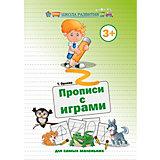 """Прописи с играми """"Школа развития"""" Для самых маленьких, Т. Орлова"""
