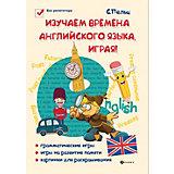 """Иностранный язык """"Без репетитора"""" Изучаем времена английского языка, играя, С. Пельц"""