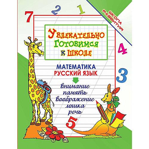 """Прописи """"Школа развития"""" Увлекательно готовимся к школе, О. Завязкин от Fenix"""
