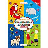 """Английский язык """"Школа развития"""" Тренажер для дошкольников: грамматика, А. Малинина"""