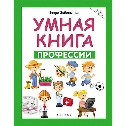 "Умная книга ""Школа развития"" Проффесии, Э. Заболотная от Fenix"