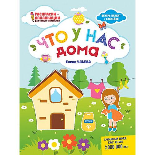 """Книжка-раскраска """"Раскраски-аппликации для детей"""" Что у нас дома, Е. Ульева от Феникс"""